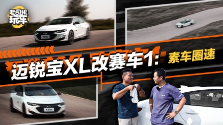 迈锐宝XL改赛车1:素车圈速