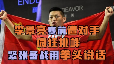 李景亮赛前遭对手疯狂挑衅,紧张备战用拳头说话