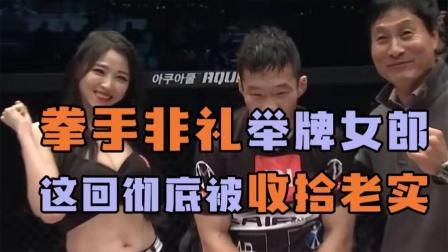 拳手获胜后强搂举牌女郎被告骚扰,此后见到女郎就仓皇逃跑