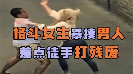 格斗女生街头暴揍男人,练过和没练过就是不一样!
