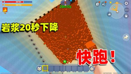 迷你世界:小蕾与时间争分夺秒,只为了逃离岩浆,真是捏一把汗