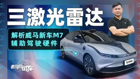 三激光雷达,解析威马新车M7辅助驾驶硬件