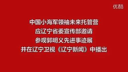 """""""中国小海军""""上电视啦"""