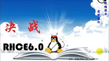 决战rhce6.0 Linux入门视频教程-第01集