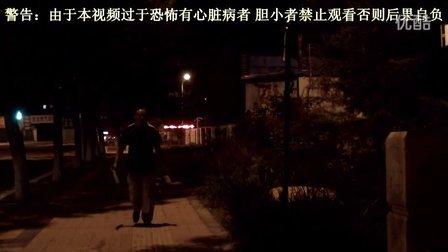 东营广利河遇鬼-心脏病胆小者禁止观看(太恐怖了)