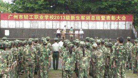 2013级新生军训