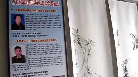 中国会意水墨画创始人著名画家王广然与徒弟张孝顺画展