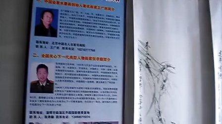 著名画家王广然老师和徒弟张孝顺中国国际齐文化节画展