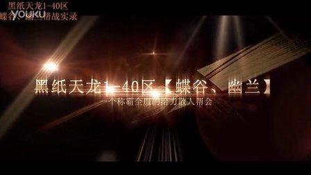 【蝶谷、幽兰】天龙八部帮战实录视频-唯美演绎