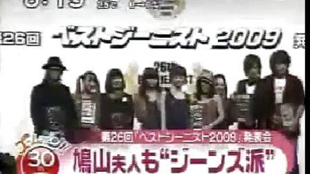 091020 zoomin - best  jeanist  2009