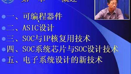 可编程ASIC技术01