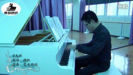 钢琴即兴 《天路》