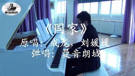 钢琴即兴 成龙 刘媛媛《国家》