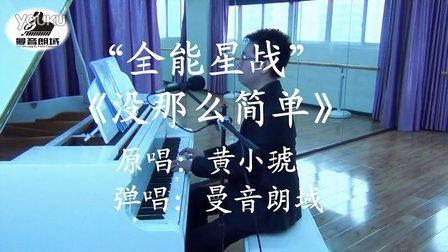 """钢琴弹唱""""全能星战""""黄小琥《没那么简单》"""