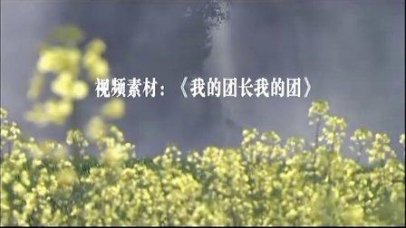 MV:老男孩(团长版)