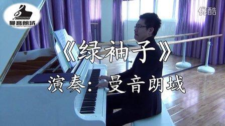 钢琴独奏《绿袖子》       演奏:曼音朗域
