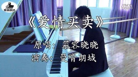 钢琴即兴 《爱情买卖》