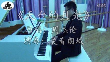 """钢琴即兴 周杰伦电影""""天台""""主题曲《天台的月光》"""