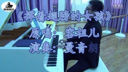 钢琴即兴 《挥着翅膀的女孩》