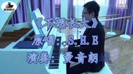 钢琴即兴 《不想长大》