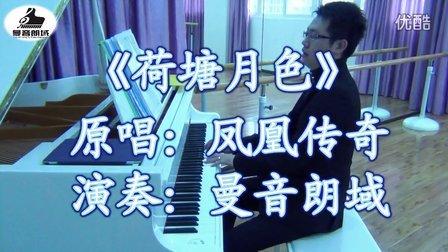 钢琴即兴 《荷塘月色》