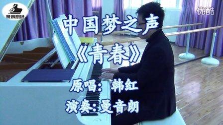钢琴即兴 中国梦之声 冷碗碗《青春》