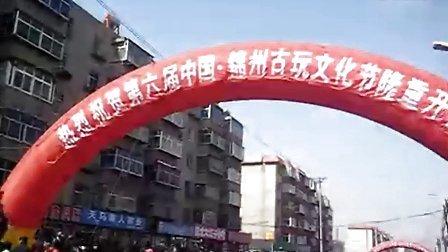 2011年4月16日锦州古玩文化节