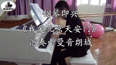钢琴即兴《我爱北京天安门》
