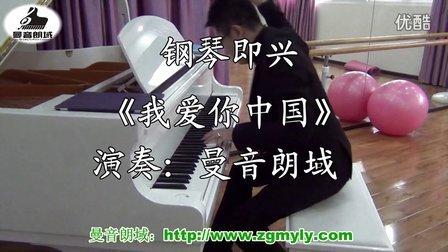 钢琴即兴 郎朗《我爱你中国》
