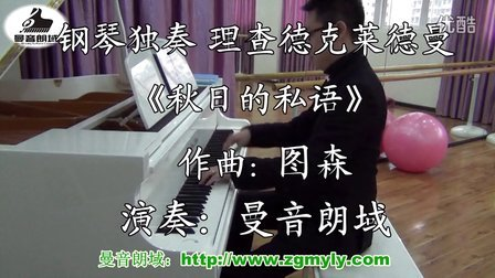 钢琴独奏 理查德克莱德曼《秋日的私语》