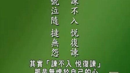 《如何经营无怨无悔的人生》第10集