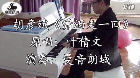 钢琴即兴 全能星战 胡彦斌《潇洒走一回》