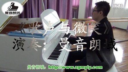 钢琴即兴《歌声与微笑》