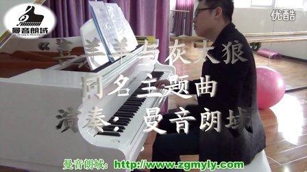 """钢琴即兴 畅销电影""""喜羊羊与灰太狼""""同名主题曲"""