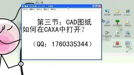 CAXA中打开CAD图纸