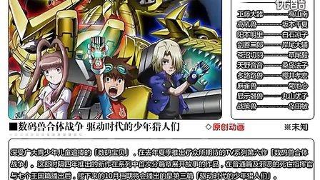 2011年10月秋季新番动画介绍