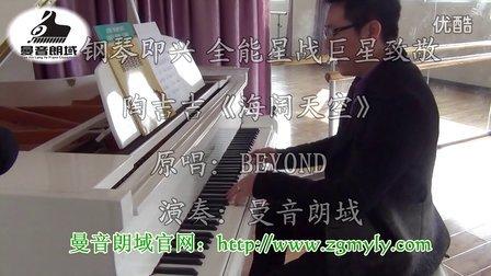 钢琴即兴 全能星战巨星致敬 陶喆《海阔天空》