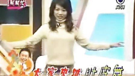 沈宜璇肚皮舞-台湾电视节目「阿诚帮帮忙」
