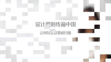 让网站更容易被扫描 - 设计原则传遍中国