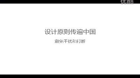 避免干扰和打断-设计原则传遍中国
