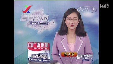 2012.10.03 信宜新闻  视频