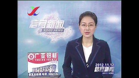 2012.11.12    信宜新闻  视频