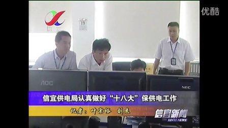 2012.11.06    信宜新闻  视频
