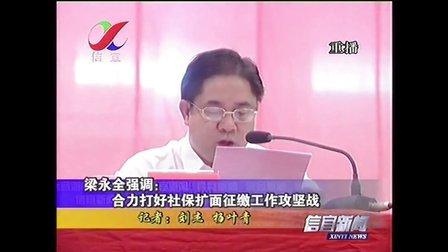 2012.11.02    信宜新闻  视频