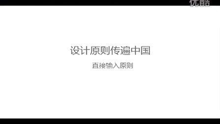 直接输入原则-设计原则传遍中国