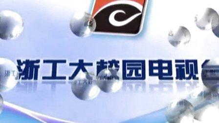 浙工大电视台2012年招新宣传片
