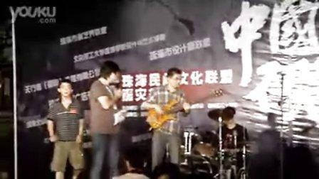 珠海民间文化联盟赈灾义演《中国不哭》现场Amazing Weekend乐队-谢谢农