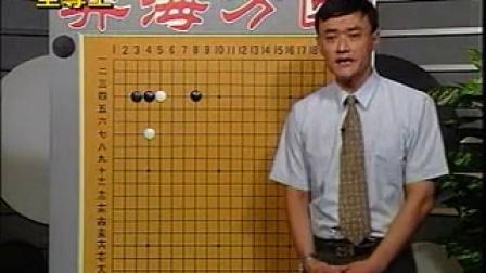 """09.围棋实战攻防大全-特殊手段""""并""""1"""