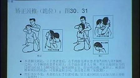 百川-李建民日式骨盆矫正压揉法-3