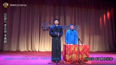 2014-3-23 《论梦》李志申 李善鹏